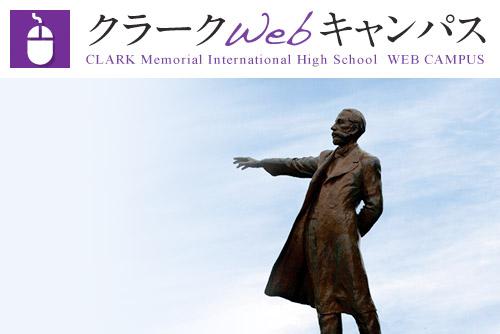 クラークWEBキャンパス