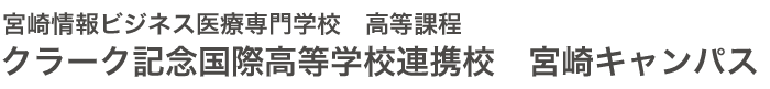 クラーク記念国際高等学校 宮崎キャンパス